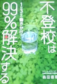 book1-99naoru